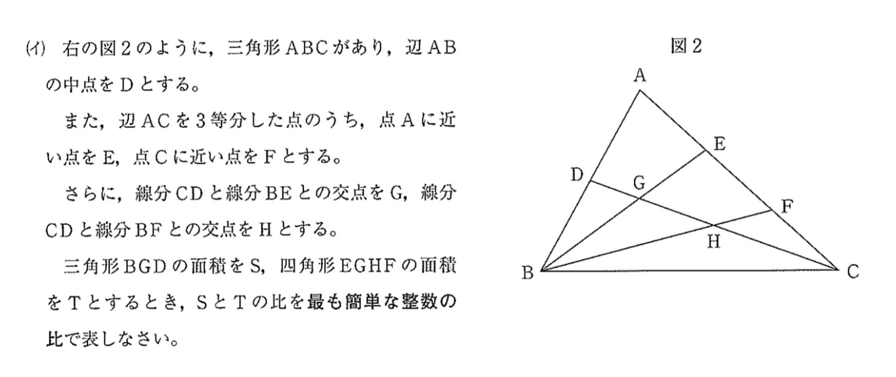 2019神奈川県公立高校入試-数学-問3(イ)