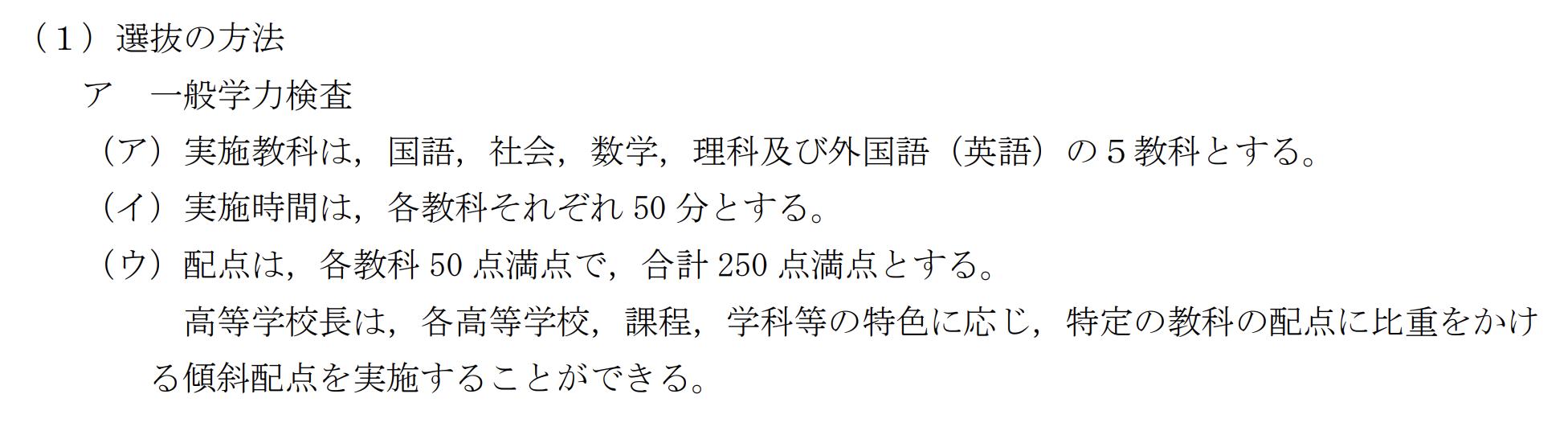広島県公立高校入試制度1