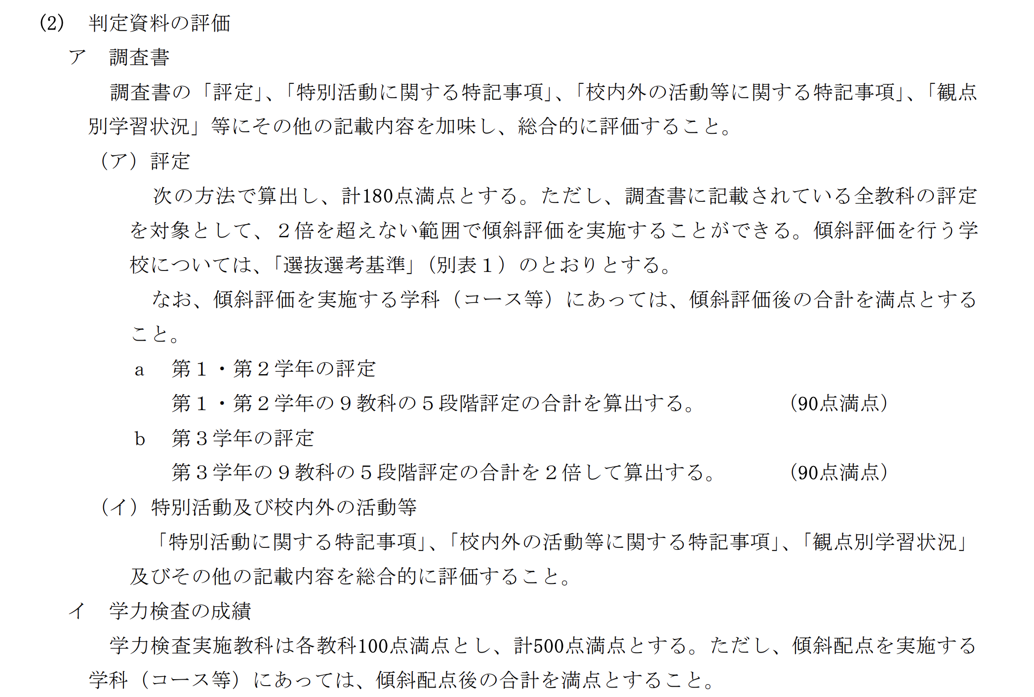 和歌山県公立高校入試制度1