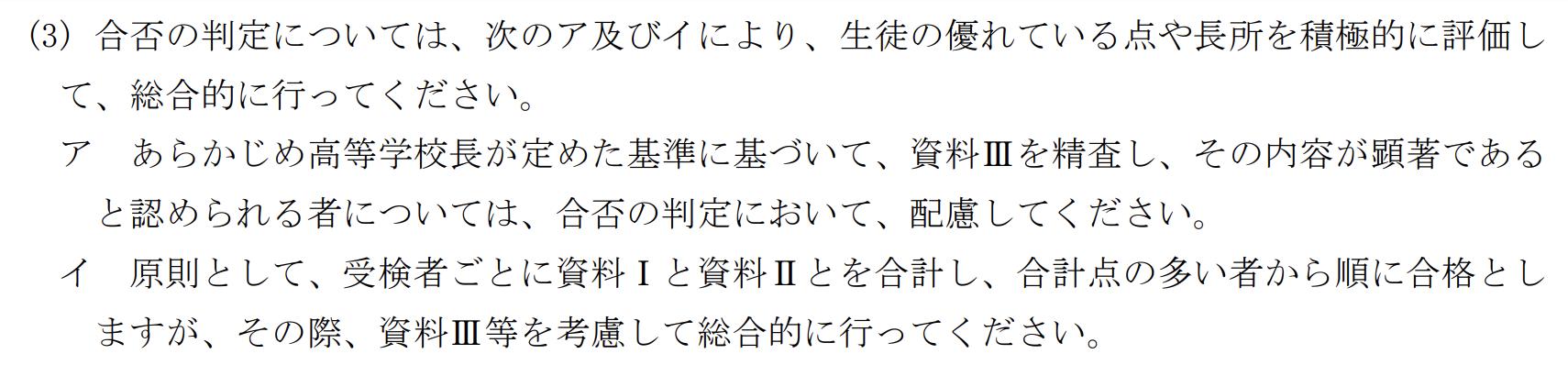 奈良県公立高校入試制度2