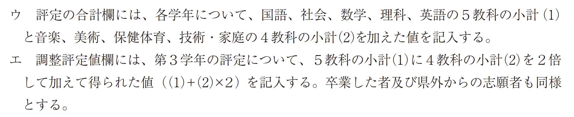 秋田県公立高校入試制度1