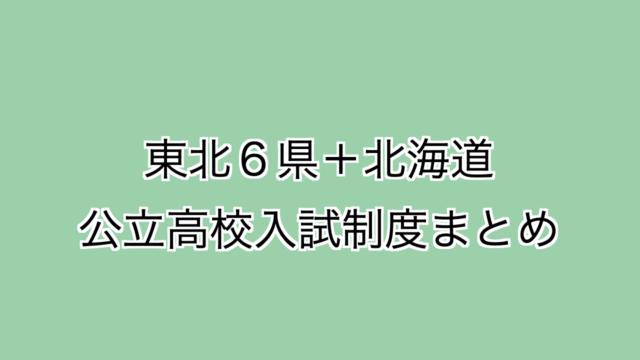東北6県+北海道の公立高校入試制度まとめ-アイキャッチ