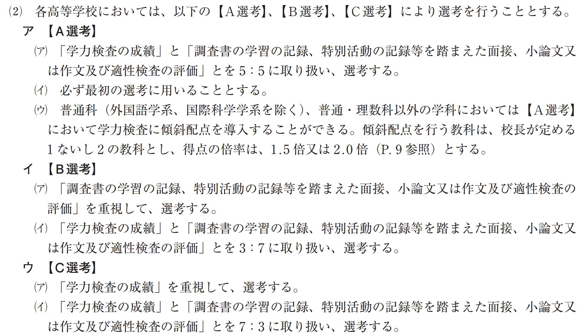 岩手県公立高校入試制度3
