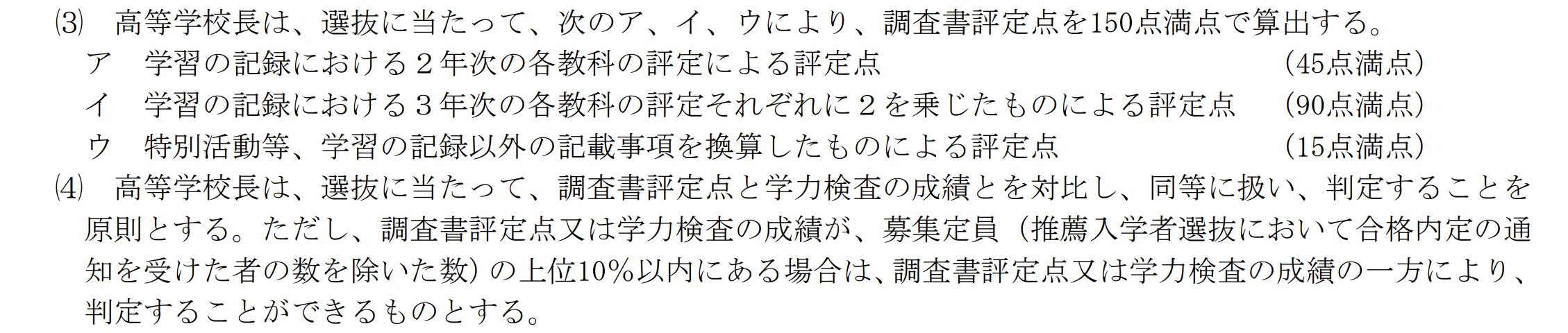 富山県公立高校入試制度2