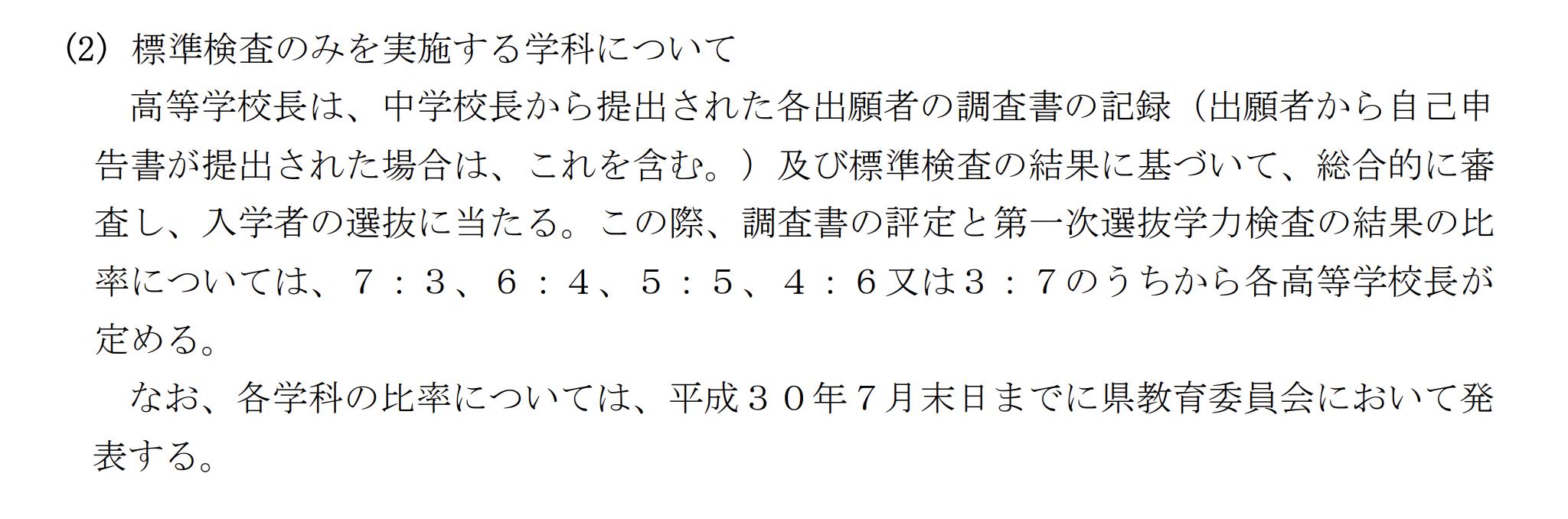 岐阜県公立高校入試制度2