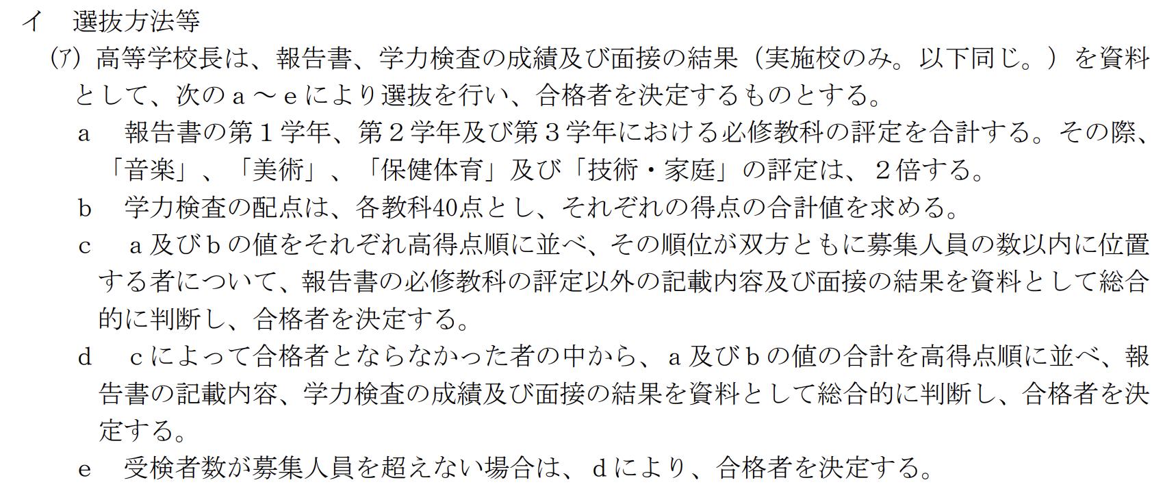 京都府公立高校入試制度1