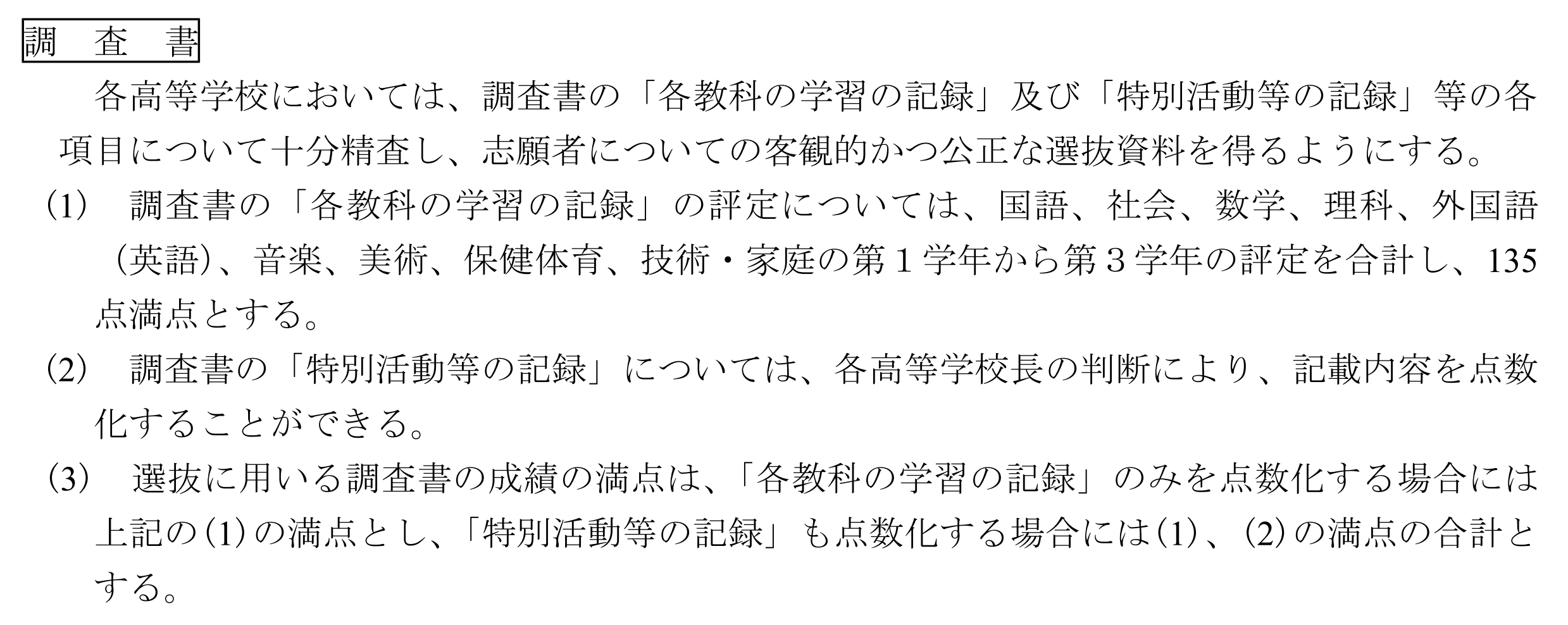 福島県公立高校入試制度1