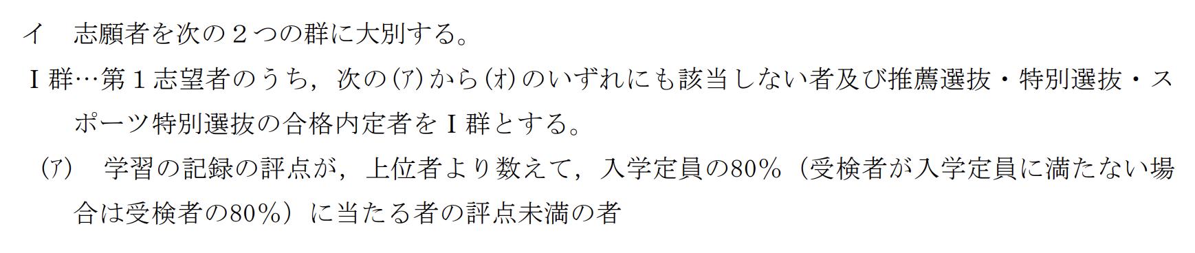 島根県公立高校入試制度3
