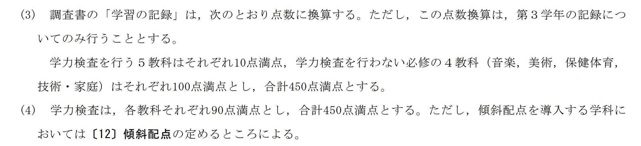 鹿児島県公立高校入試、一般選抜