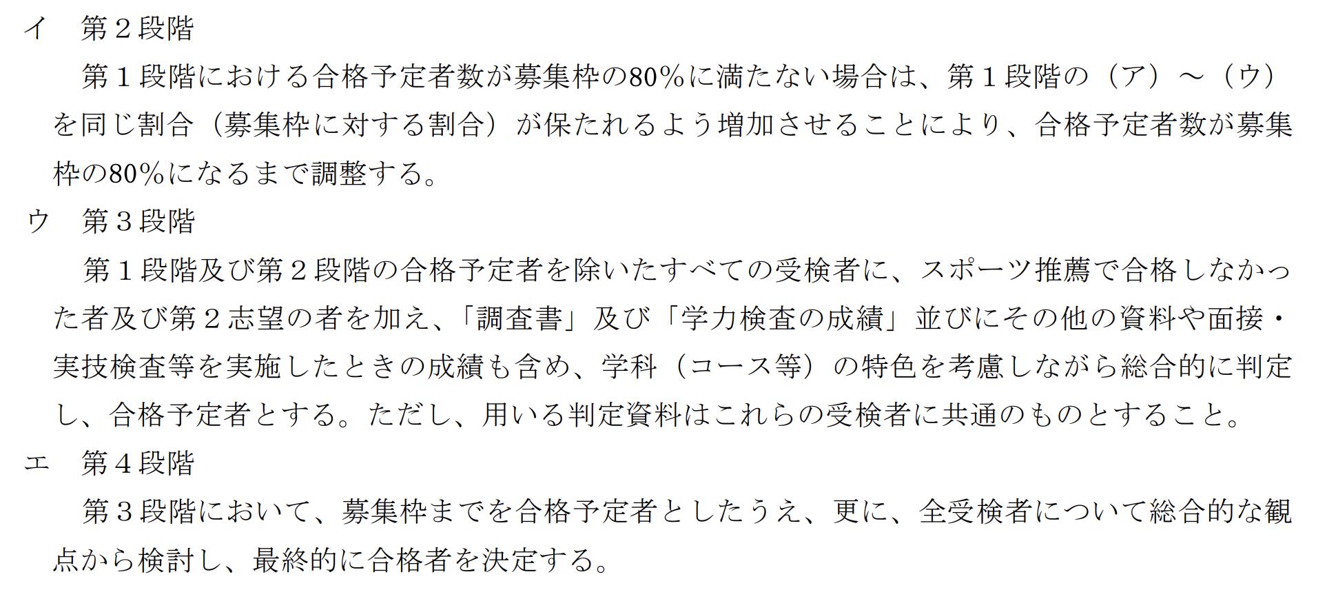 和歌山県公立高校入試制度4
