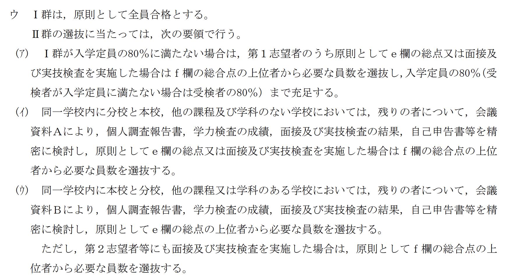 島根県公立高校入試制度6