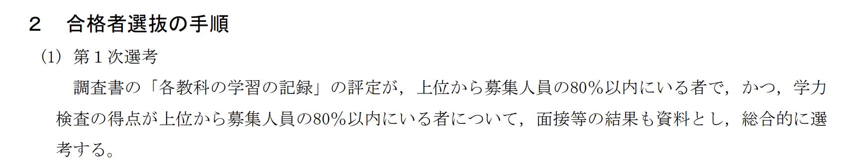 徳島県公立高校入試制度3