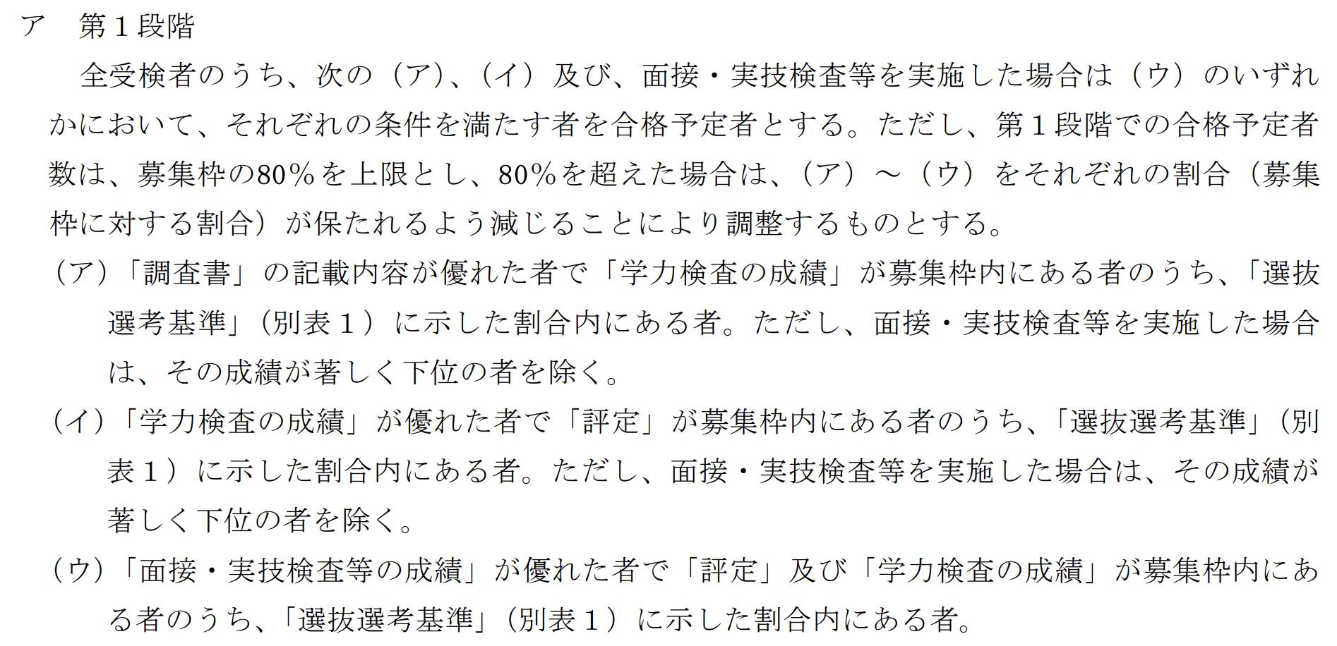 和歌山県公立高校入試制度3