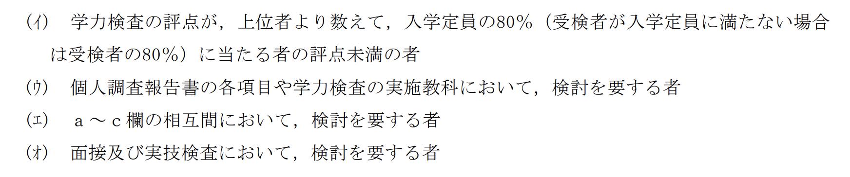 島根県公立高校入試制度4