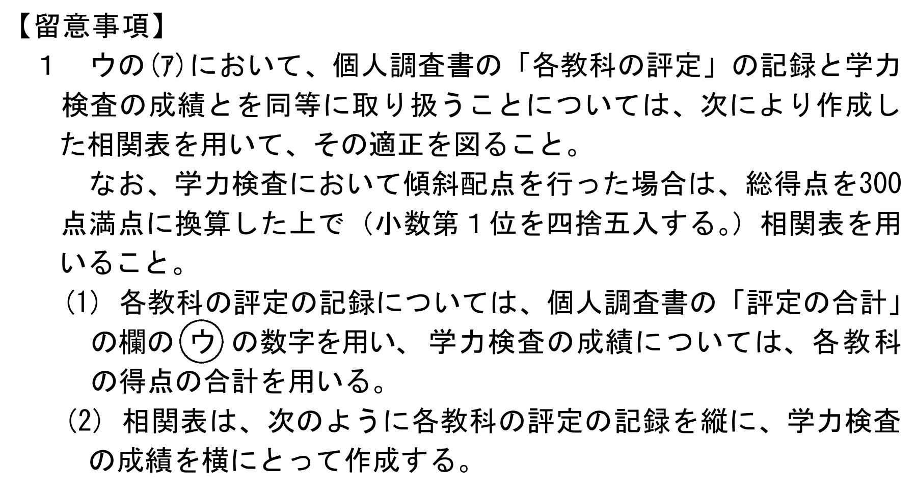 北海道公立高校入試制度1