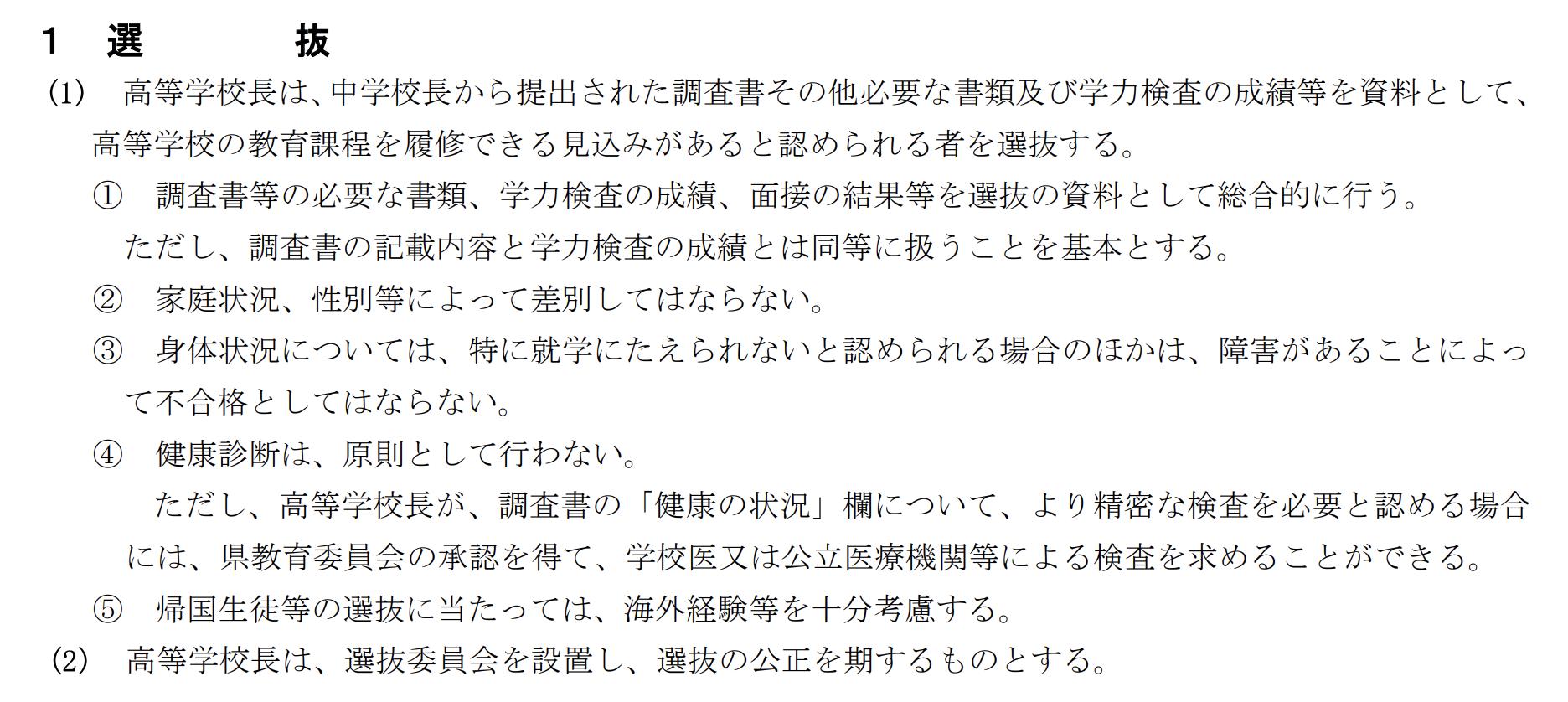 長崎県公立高校入試制度