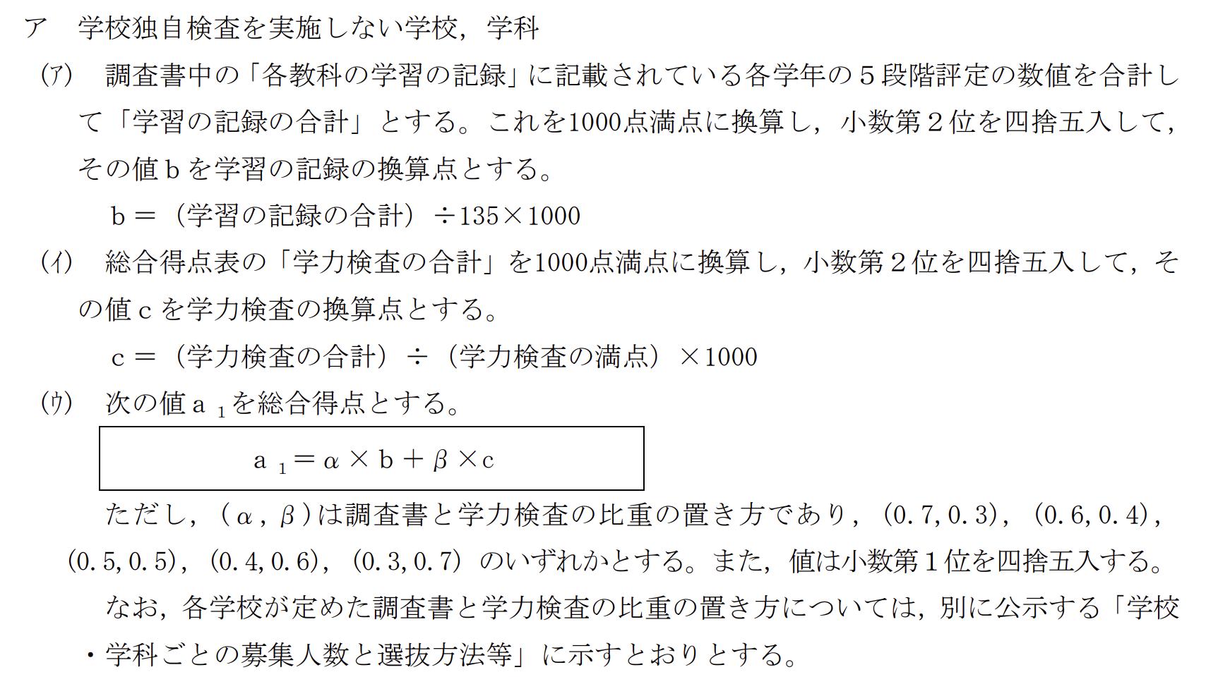 新潟県公立高校入試制度1