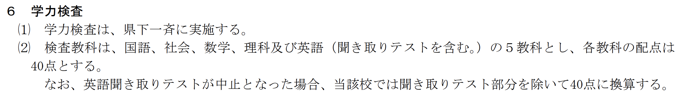 富山県公立高校入試制度1