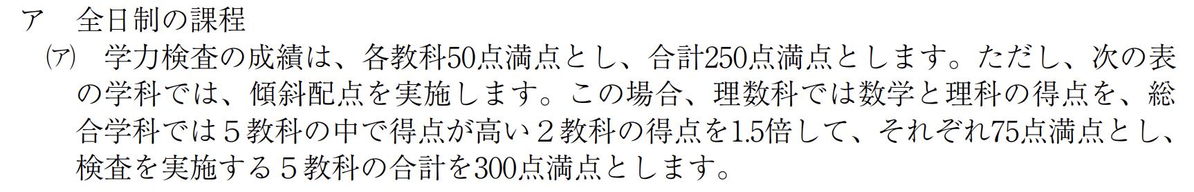 愛媛県公立高校入試制度1
