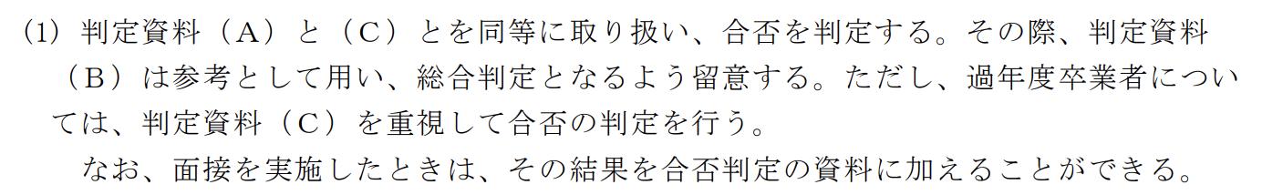 兵庫県公立高校入試制度2