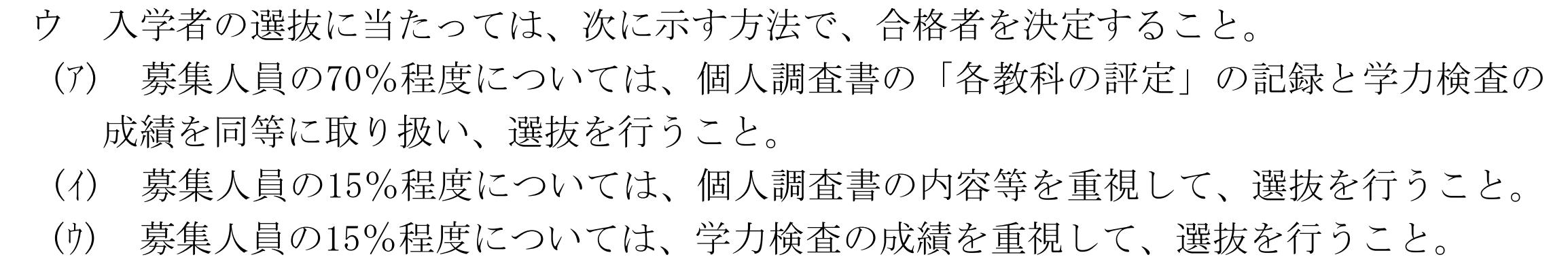 北海道公立高校入試制度4
