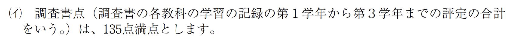 愛媛県公立高校入試制度2