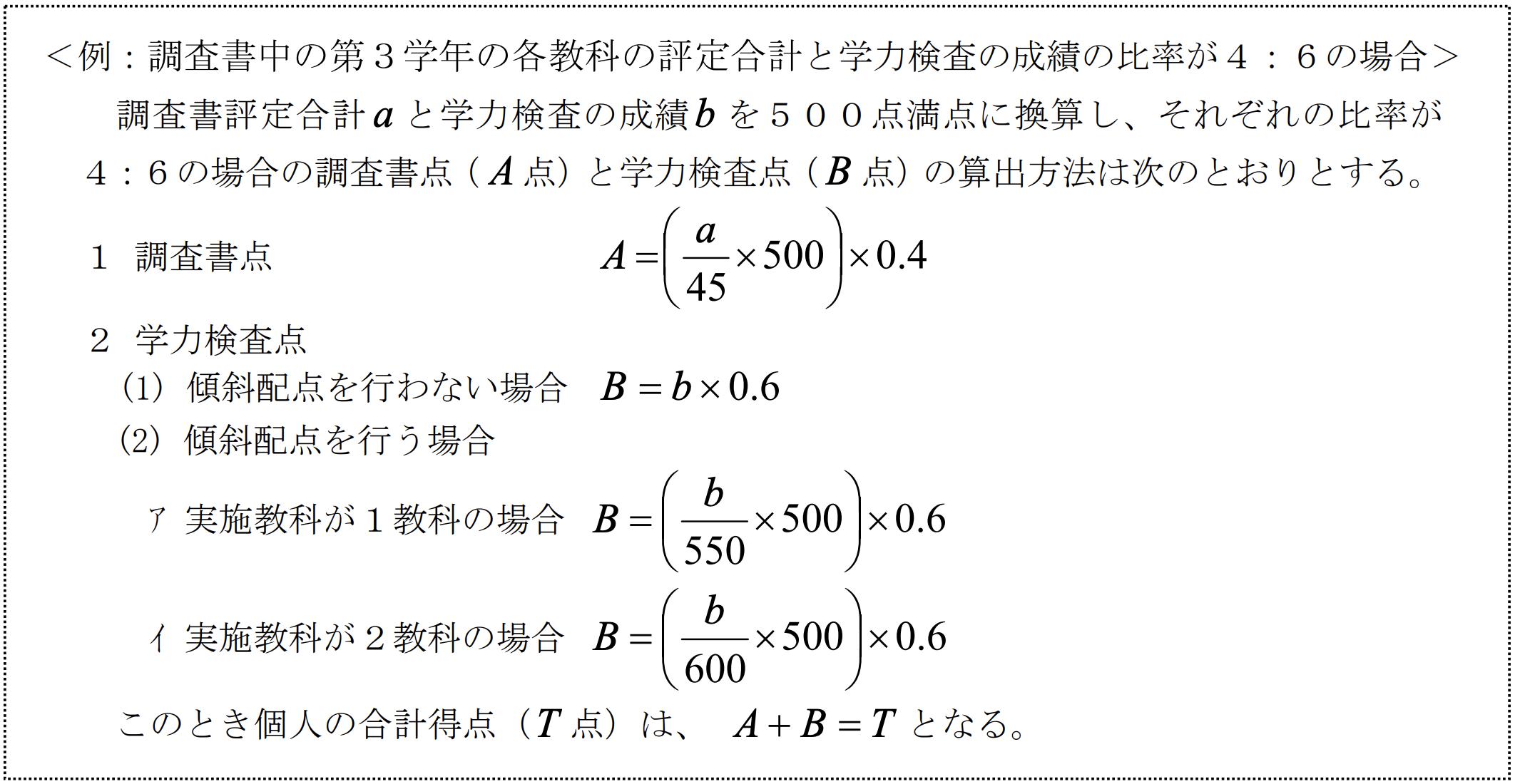 山形県公立高校入試選抜2