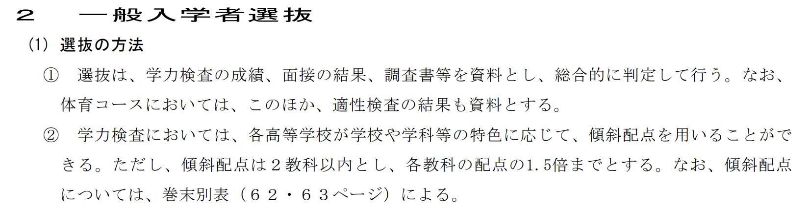 宮崎県公立高校入試、選抜方法