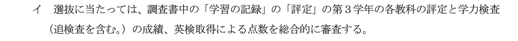 福井県公立高校入試制度1