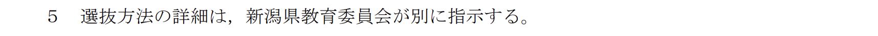 新潟県公立高校入試制度2