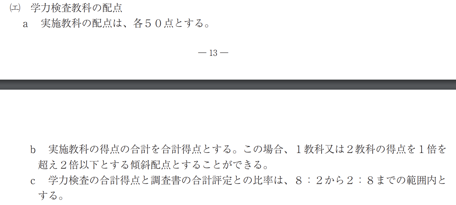 鳥取県公立高校入試制度1