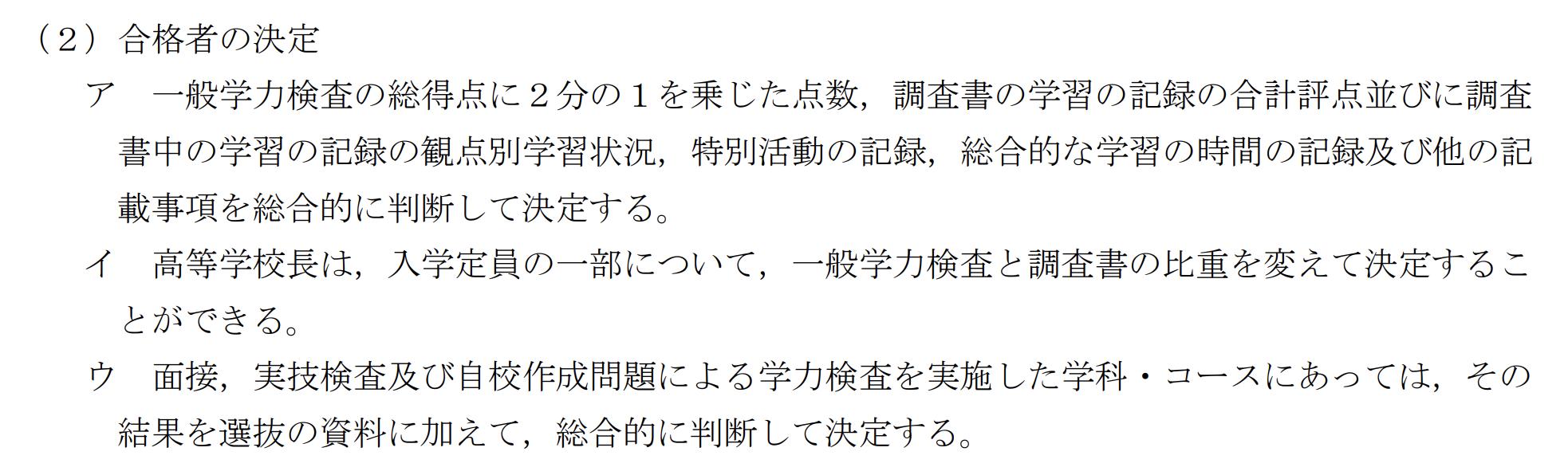 広島県公立高校入試制度3