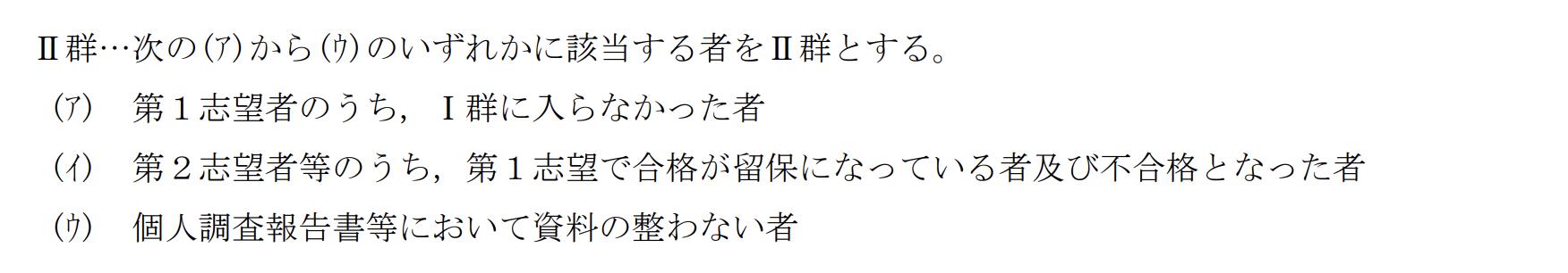 島根県公立高校入試制度5