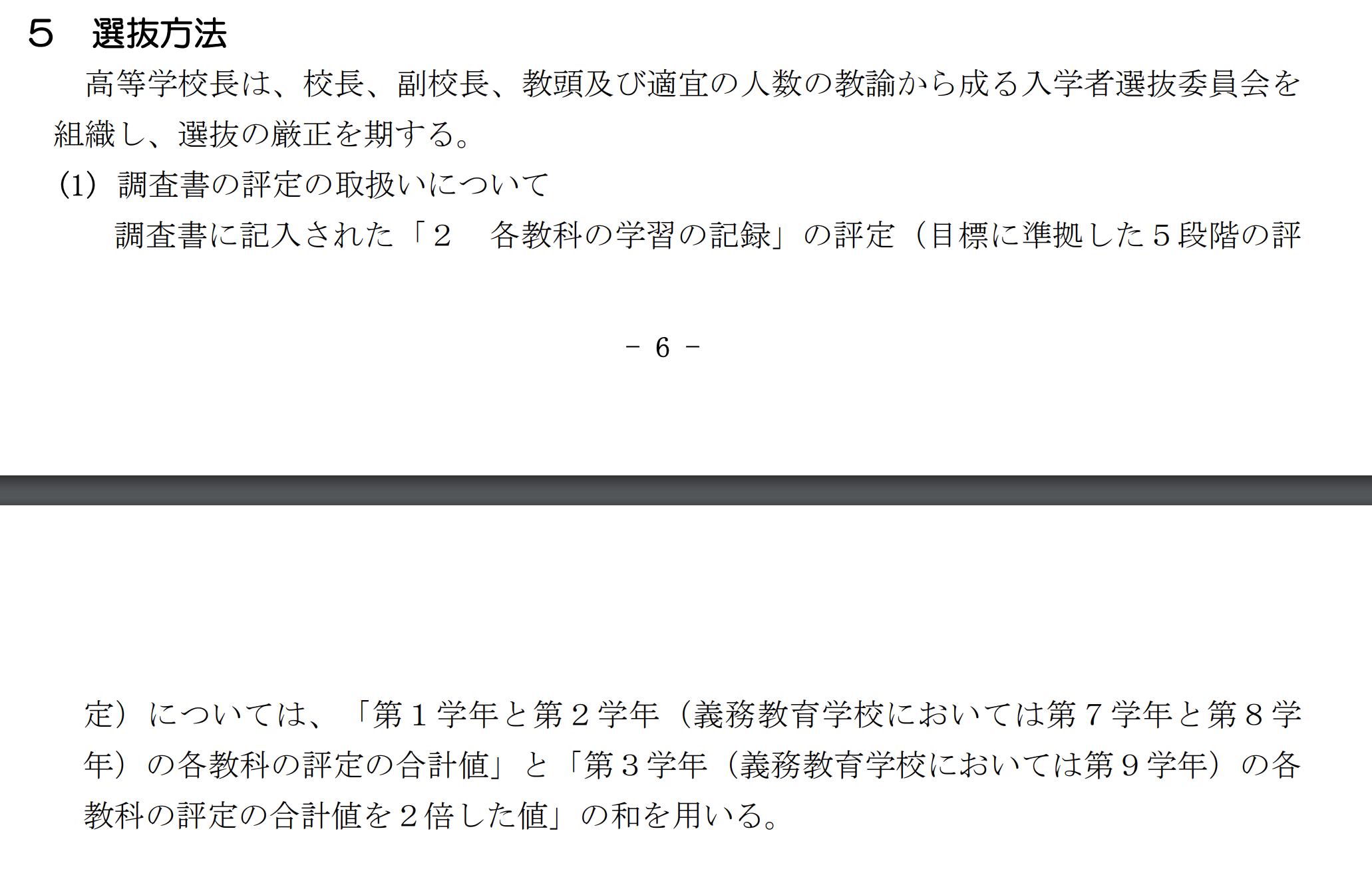 岐阜県公立高校入試制度1