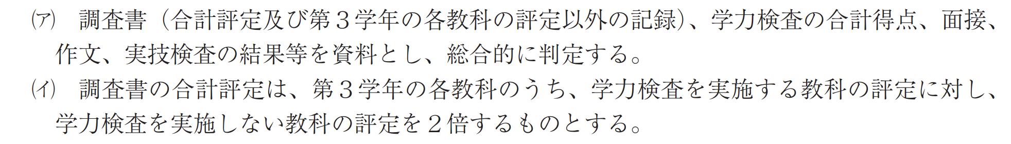 鳥取県公立高校入試制度2