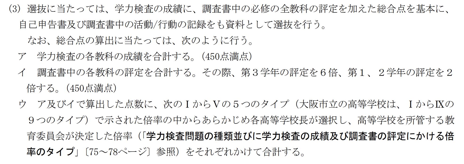 大阪府公立高校入試制度1
