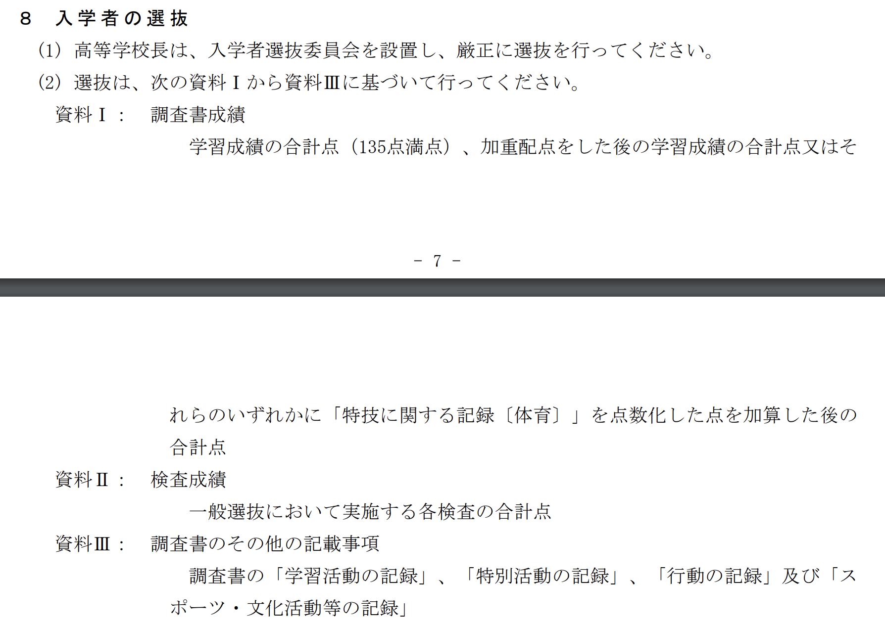 教育 委員 入試 高校 県 奈良 会