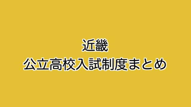 近畿地方の公立高校入試制度まとめーアイキャッチ画像