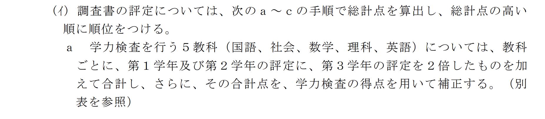 熊本県の公立高校入試制度2