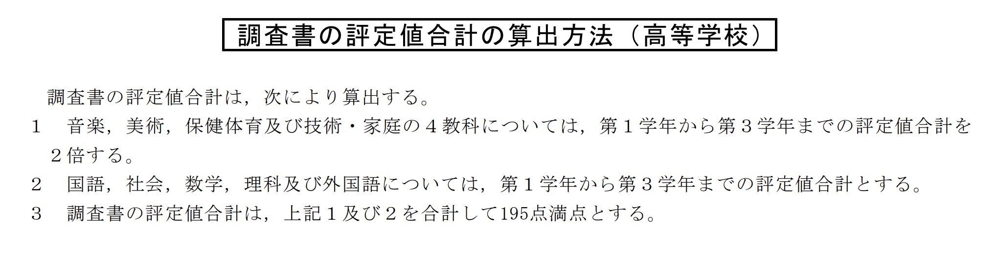 徳島県公立高校入試制度1