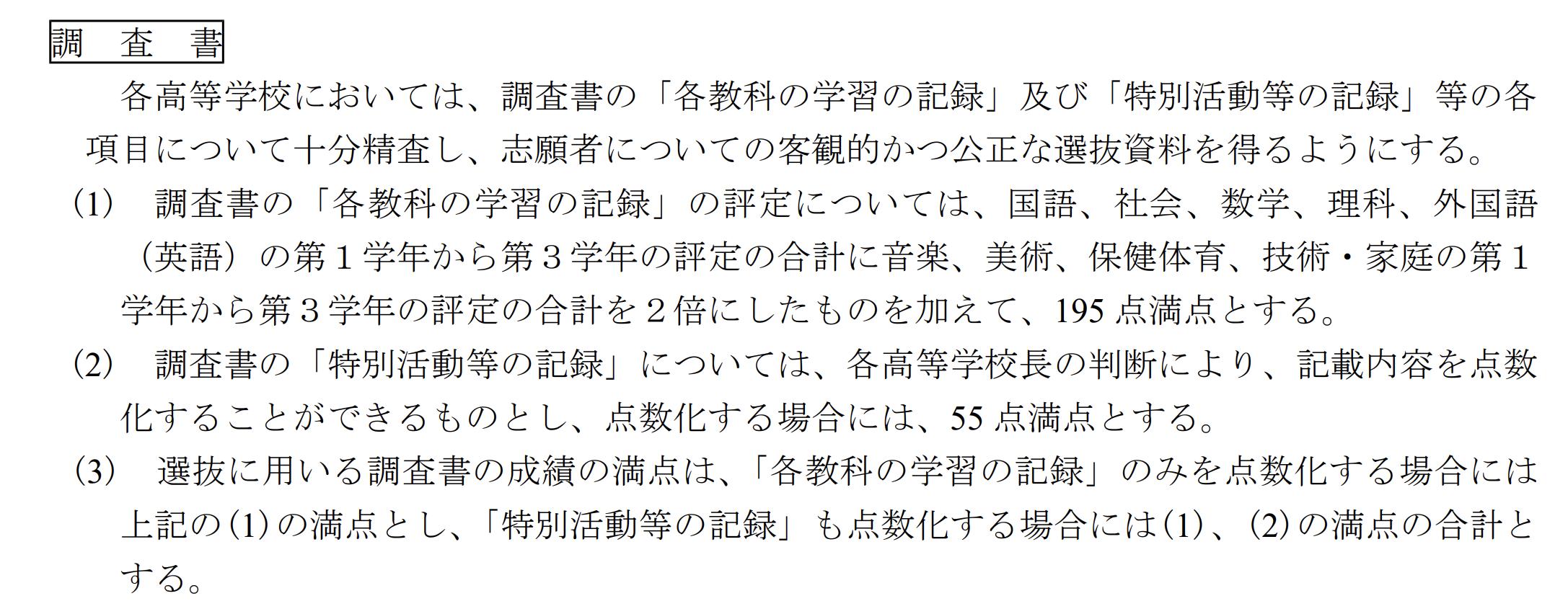 福島県公立高校入試制度2