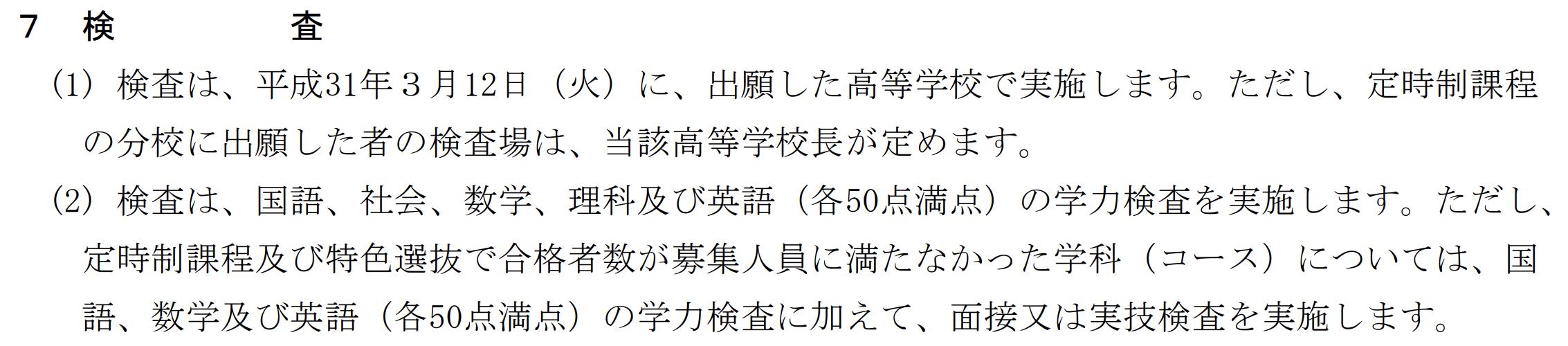 奈良県公立高校入試制度