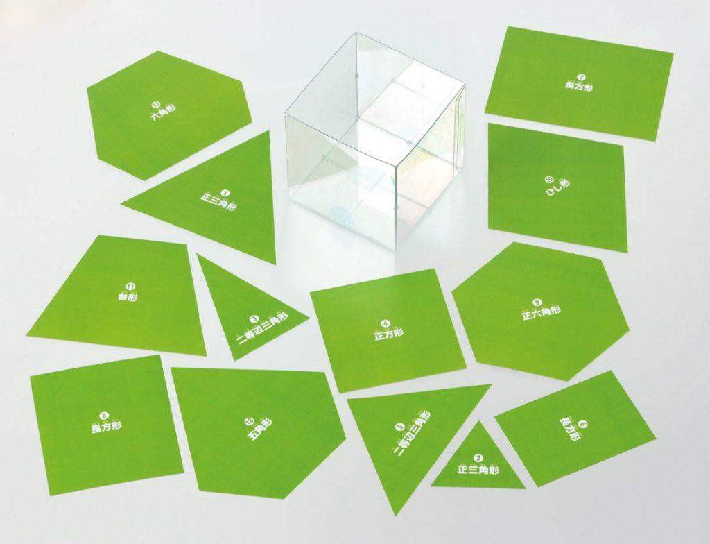 立方体の切断の攻略 (受験脳を作る)、パーツ