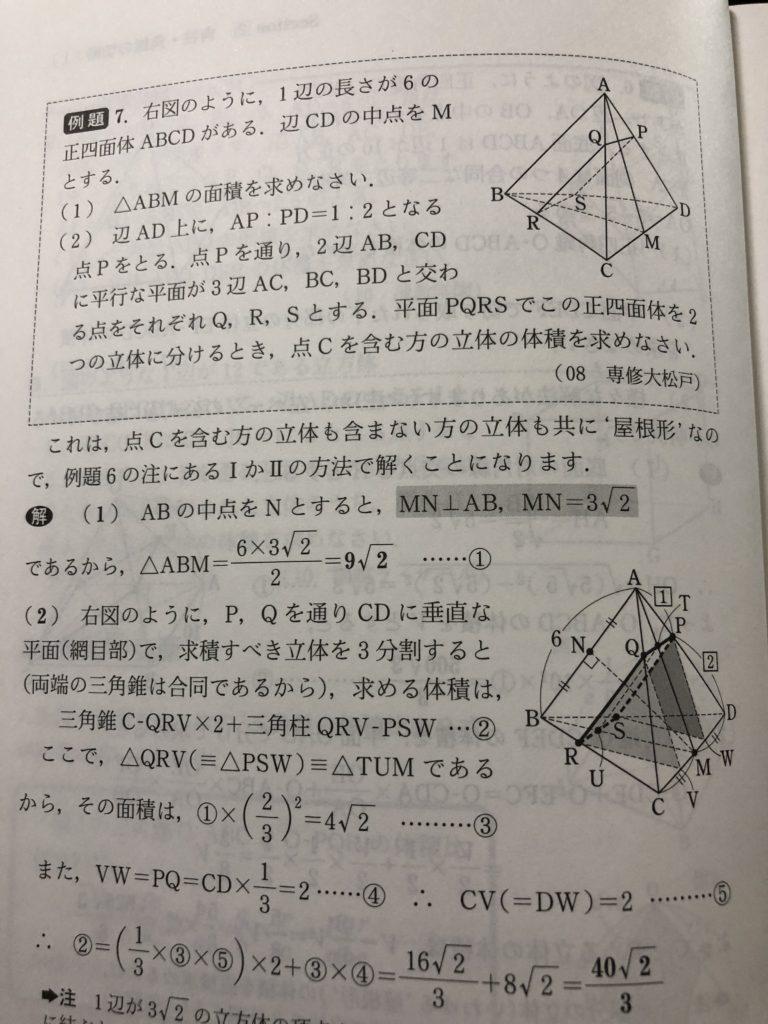 解放のエッセンス・立体図形・必修編