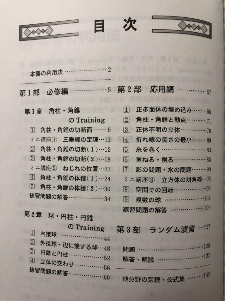 解法のエッセンス・立体図形編、目次