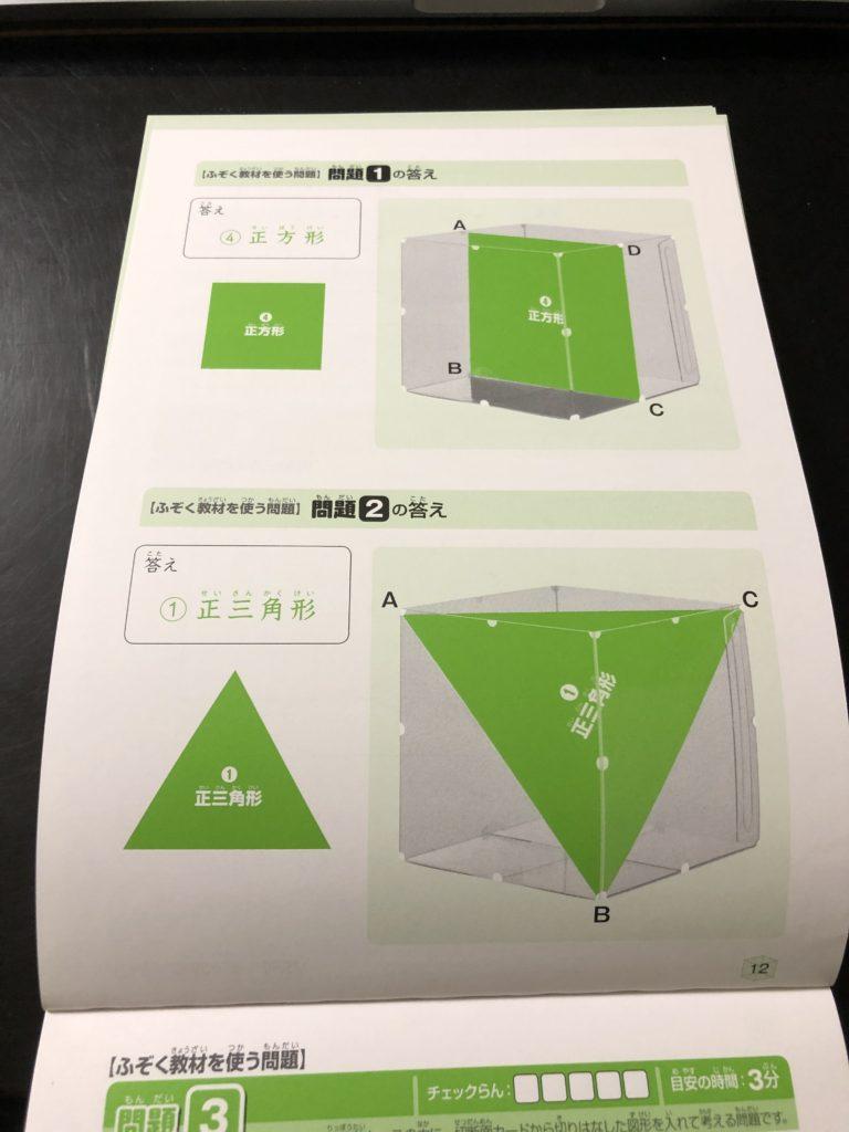 受験脳を作る、立方体の切断の攻略、ドリル2