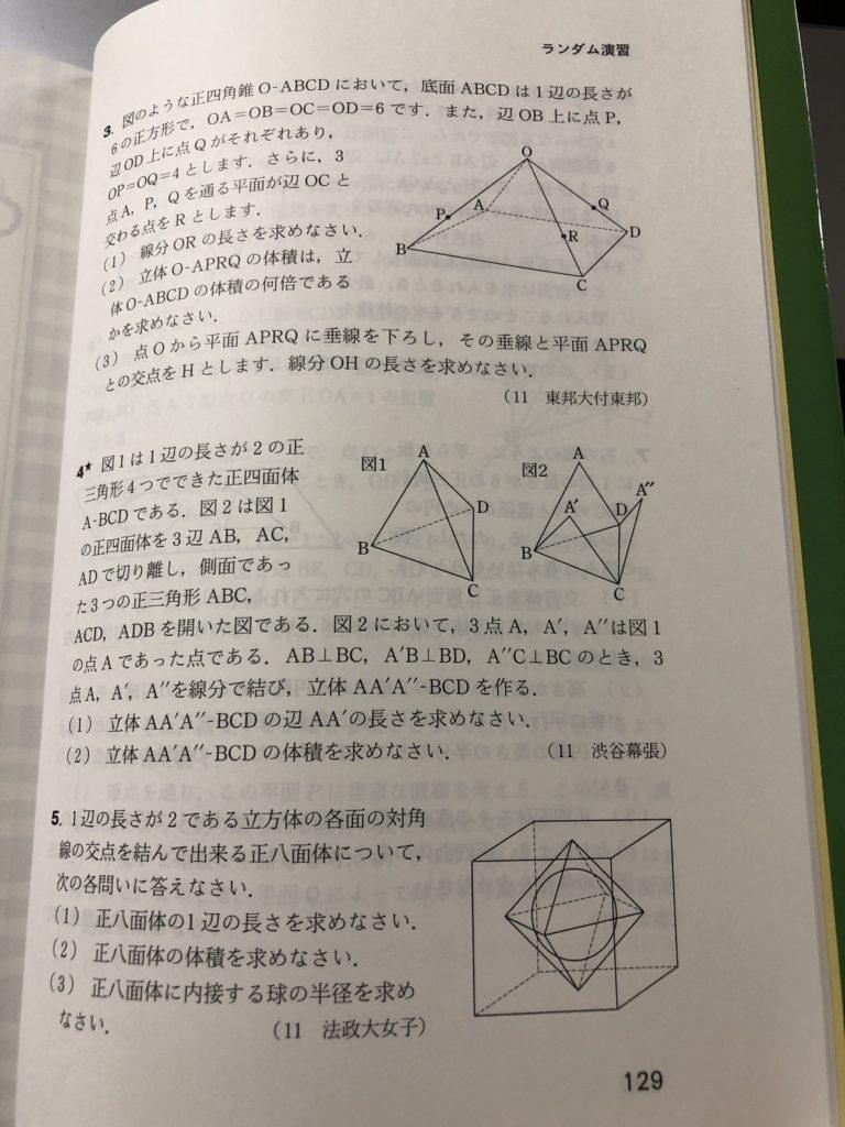 解放のエッセンス・立体図形・ランダム演習