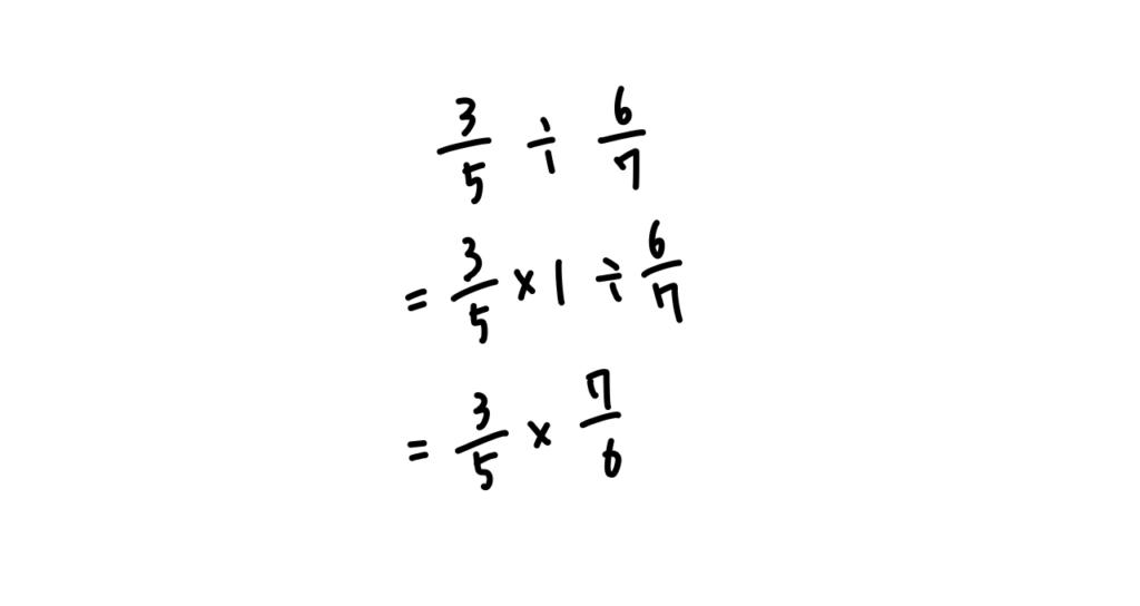 分数の割り算はなぜ逆数をかけるのか?追加解説画像2
