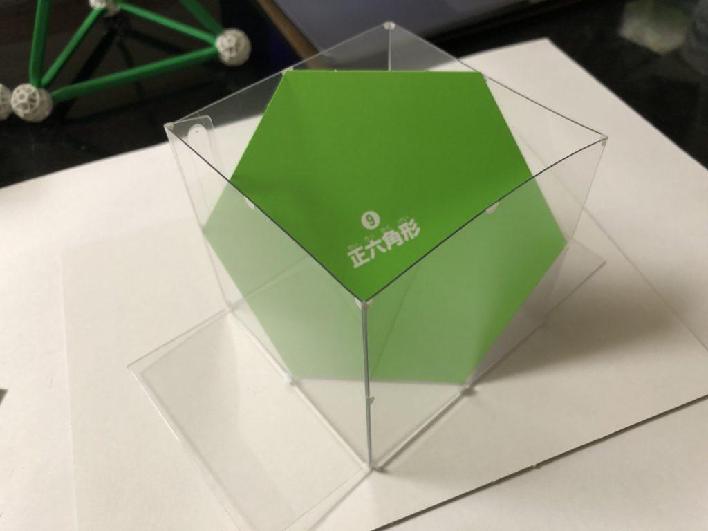 受験脳を作る、立方体の切断の攻略、正6角形