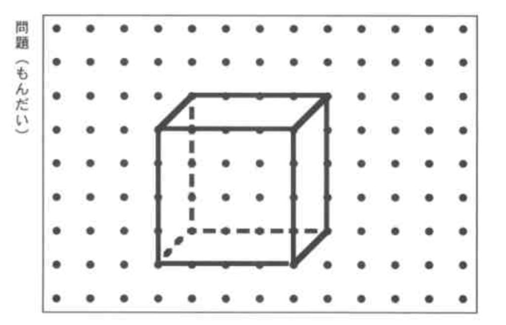 点描写―立方体など (サイパー思考力算数練習帳シリーズ)、例題